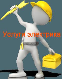 Сайт электриков Бердск. berdsk.v-el.ru электрика официальный сайт Бердска